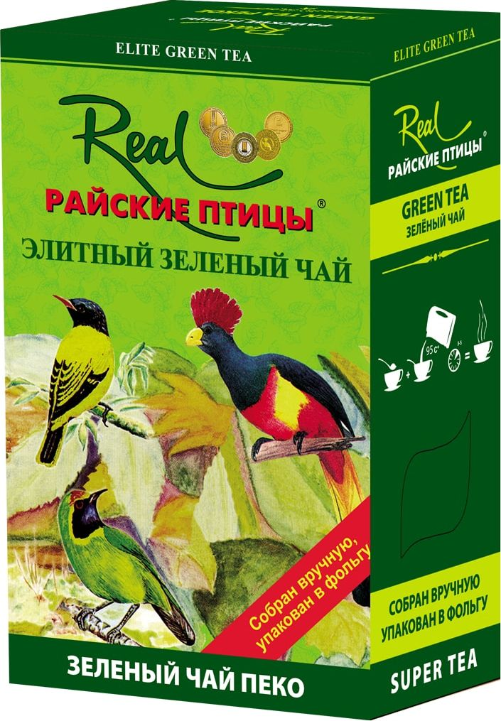 Real Райские птицы листовой зеленый чай Пеко, 200 г9Элитный зелёный чай чай стандарта Пеко. Выращен и упакован на о.Цейлон, Шри-Ланка.