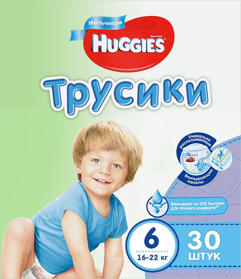 Huggies Подгузники-трусики для мальчиков 16-22 кг (размер 6) 30 шт, Kimberly-Clark