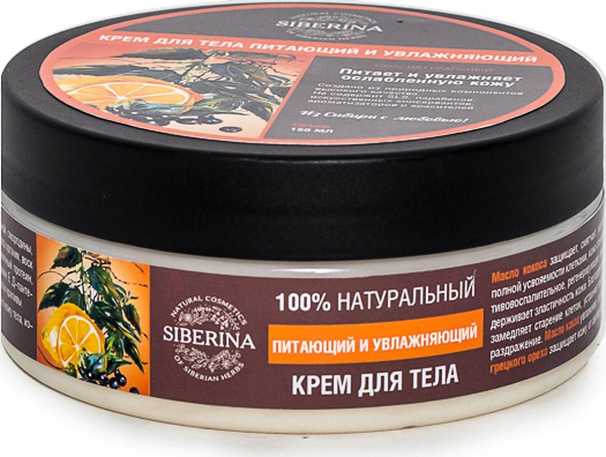 Siberina Крем для тела увлажнение и питание, 170 млAC-2233_серыйБережно ухаживает за кожей, питает и увлажняет.