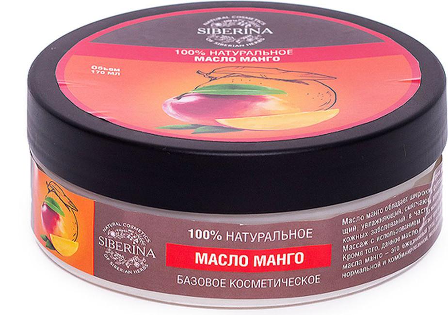 Siberina Масло манго косметическое, 170 млCR(3)-SIBМасло манго обладает широким спектром действий, которые носят противовоспалительный, регенерирующий, увлажняющий, смягчающий и фотозащитный характер. Рекомендуется для лечения некоторых видов кожных заболеваний, в частности дерматитов, псориаза, сухих форм экземы и различной кожной сыпи. Массаж с использованием масла манго избавляет от мышечных болей, снимает напряжения и усталости. Кроме того, данное масло помогает при возникновении зуда от укусов насекомых. Основное предназначение масла манго - это ежедневный уход за кожей, волосами и ногтями. Оно в равной степени подходит для нормальной и комбинированной, молодой и зрелой, сухой и склонной к раздражениям кожи.