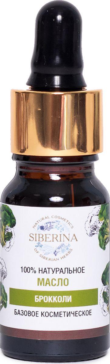 Siberina Масло брокколи косметическое, 10 млCR(12)-SIBМасло брокколи содержит жирные кислоты, которые придают ему великолепные абсорбционные свойства, обладает значительной способностью образовывать пленку на коже и волосах. Это приводит к естественному свечению кожи и глянцу волос. Масло обеспечивает антиоксидантную защиту, содержит уникальные увлажняющие компоненты, которые выравнивают поверхность кожи, сглаживают структуру волоса. Идеально подходит для любого типа кожи. Оказывает успокаивающее воздействие. Восстанавливает и увлажняет. Придает коже здоровый блеск, сияние. Используется для лечения дерматологических заболеваний.