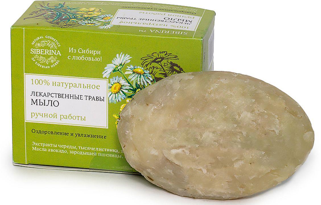 Siberina Натуральное мыло Лекарственные травы, 90 гAC-2233_серыйТравяное мыло даёт обильную пену, бережно, но эффективно удаляет грязь. Увлажняет и защищает кожу. Способствует её восстановлению и заживлению.