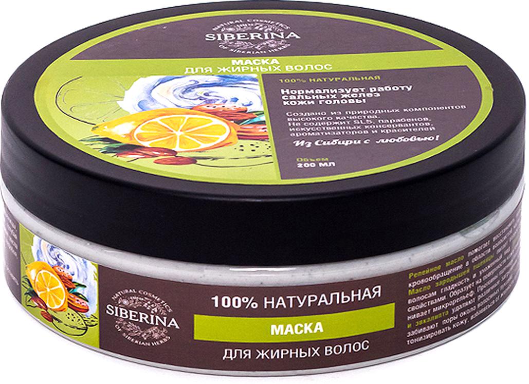 Siberina Маска Очищающая для жирных волос, 200 г2091585Нормализует работу сальных желез кожи головы.