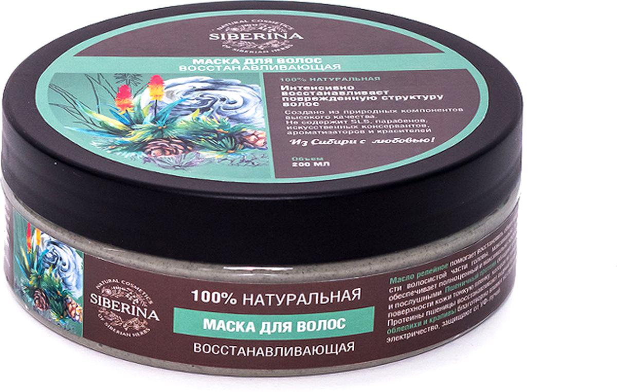 Siberina Маска Восстанавливающая для поврежденных волос, 200 г21075531_голубойИнтенсивно восстанавливает поврежденную структуру волос.