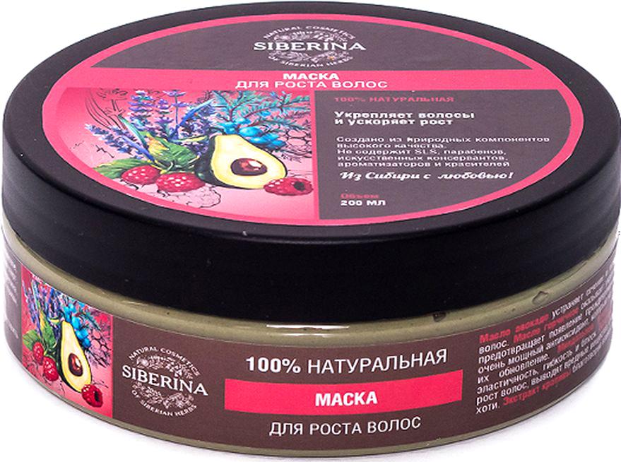Siberina Маска Для роста волос, 200 г8001090465917Укрепляет волосы и ускоряет рост.