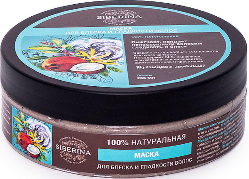 Siberina Маска Для блеска и гладкости волос, 200 г67146202Смягчает, придает непослушным волосам гладкость и блеск.