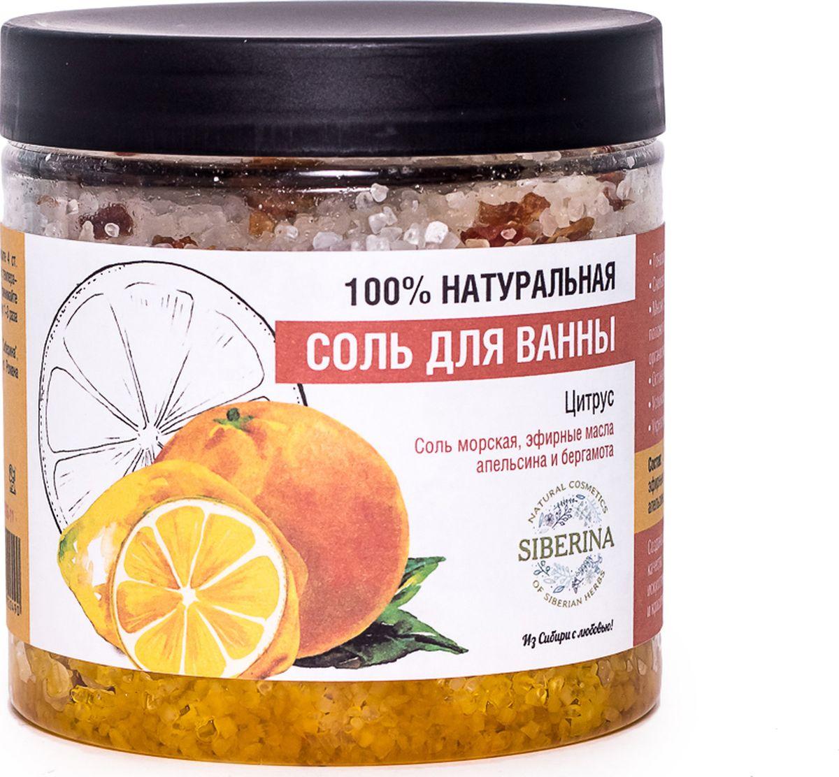 """Siberina Соль для ванны """"Цитрус"""", 600 г"""