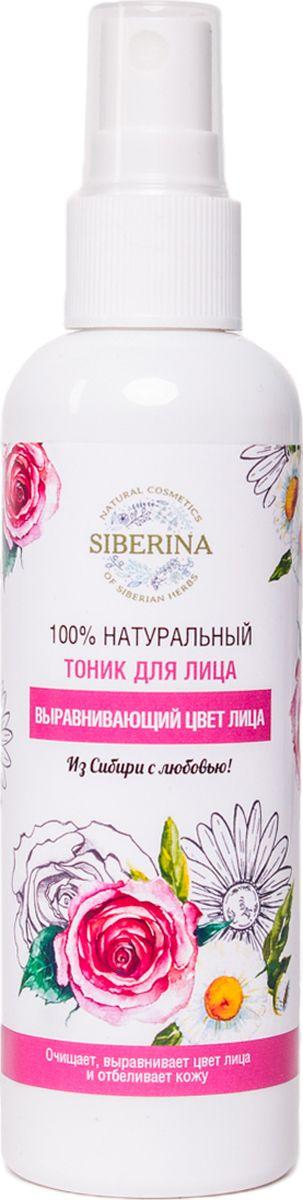 Siberina Тоник выравнивающий цвет лица, 100 млFS-54114Тоник используется как промежуточный шаг между умыванием и нанесением дневного или ночного крема и обеспечивает коже достаточное очищение и увлажнение. Придает лицу свежий и здоровый вид.