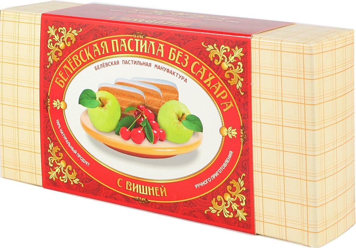 Белевская пастильная мануфактура Белевская пастила с вишней без сахара, 180 гBPM485Когда-то, в одночасье, взыскательные вкусы сладкоежек покорила Белевская пастила. Рецепт этого традиционного русского лакомства много веков хранился в секрете. Производитель решил возродить любимую русскую сладость, досконально изучив весь процесс ее приготовления. Сегодня он с гордостью может предложить вам настоящую русскую пастилу, приготовленную вручную по древнейшему рецепту.Пастила готовится только из свежих антоновских яблок, натурального яичного белка и сахара. Натуральный состав Белевской пастилы роднит ее с домашними сладостями, в которых нет места красителям, загустителям и консервантам. Уникальный кисло-сладкий вкус этого лакомства вы не встретите больше нигде: ни в России, ни во всем мире. Воздушная текстура Белевской пастилы тает во рту, оставляя после себя потрясающее яблочное послевкусие.Белевская пастила имеет нежную текстуру, оригинальный вкус и сладкий аромат. Попробовав однажды Белевскую пастилу, вы навсегда запомните ее яркий яблочный аромат и бегающие по телу мурашки.Следуя древнерусским традициям, эта производитель готовит эту пастилу исключительно вручную, не доверяя таинство этого деликатного процесса современной технике. В каждый кусочек пастилы вкладывается частичка души, поэтому такое лакомство обладает не только великолепным вкусом, но и особой притягательной силой.Использование натуральных ингредиентов Белевской пастилы позволяет создавать не только вкусное, но и полезное лакомство.Белевская пастила от Белевской Пастильной Мануфактуры – это история вкуса, в котором прошлое переплетается с будущим, древние традиции с современностью, вкус с ароматом и польза с наслаждением.