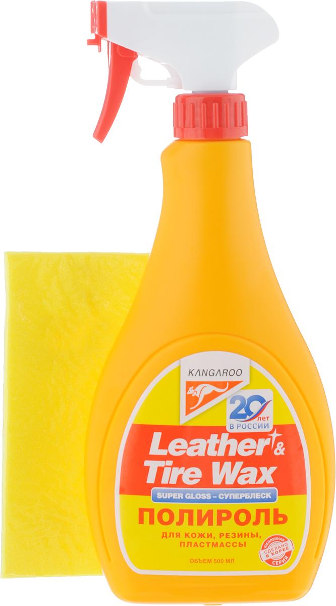 Полироль Kangaroo Leather & Tire Wax Super Gloss, 500 млGC020/00Полироль Kangaroo Leather & Tire Wax Super Gloss придает исключительный блеск изделиям из кожи, винила, резины и пластика. Восстанавливает их первоначальный цвет.Используется для обработки приборных панелей и других элементов салона автомобиля, неокрашенных бамперов, покрышек. Широко используется в быту для ухода за сумками, бумажниками, поясами, обувью. Имеет приятный аромат яблока. В комплекте губка.