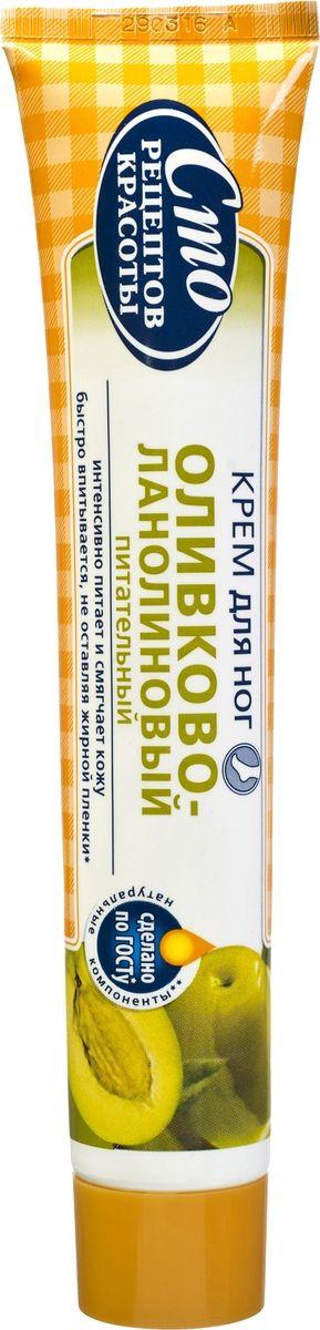Сто Рецептов Красоты крем для ног оливково-ланолиновый, питательный, 70 мл
