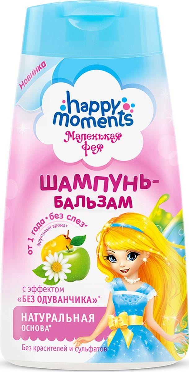 Маленькая Фея Happy Moments, 2в1 шампунь-бальзам детский без сульфатов, 240 мл p маленькая фея косметика для ухода за