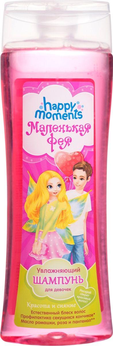 Маленькая Фея Happy Moments детский шампунь для девочек, увлажняющий 250 мл n маленькая фея косметика для ухода за