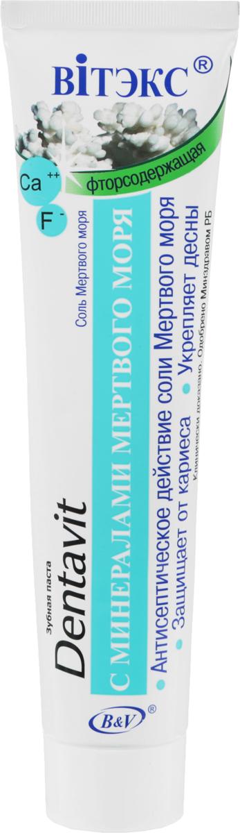 Витэкс Зубная паста Dentavit с минералами мертвого моря, 160 гBM-81579806Линия: Зубные пасты и ополаскиватели DentavitЧеловечество издавна использует целительную силу минералов Мертвого моря — уникального комплекса макро- (Na, K, Ca, Mg, Fe, F, Cl, Br, I) и микроэлементов (Se, Mn). Соли Мертвого моря улучшают обменные процессы в клетках, укрепляют иммунную систему, обладают антиоксидантным и антисептическим действием.— Комплекс минералов Мертвого моря, активный фтор и кальций укрепляют десны и защищают от кариеса эмаль и оголенную часть корня зуба.— Натуральная чистящая основа мягко и эффективно удаляет зубной налет.Зубная паста Дентавит с минералами Мертвого моря дарит Вам необыкновенную свежесть и уверенность в себе.Активные ингредиенты: монофторфосфат натрия (массовая доля фторида — 1000 ppm), соль Мертвого моря