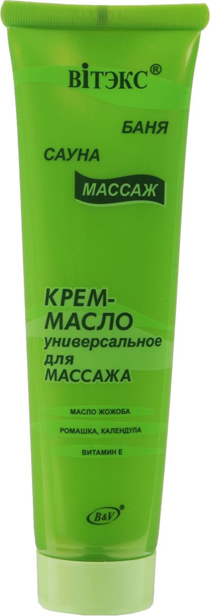 Витэкс Крем-масло массажное универсальное, 100 млV-11544Линия: Баня, сауна, массажОсновано на природных маслах (жожоба, календулы, ромашки), которые стимулируют периферическую микроциркуляцию. Содержит масло семян подсолнуха, зародышей пшеницы, которые повышают барьерную функцию кожи, а также восстанавливают ее липидную мантию.После проведения курса массажа кожа становится гладкой и эластичной.100 мл