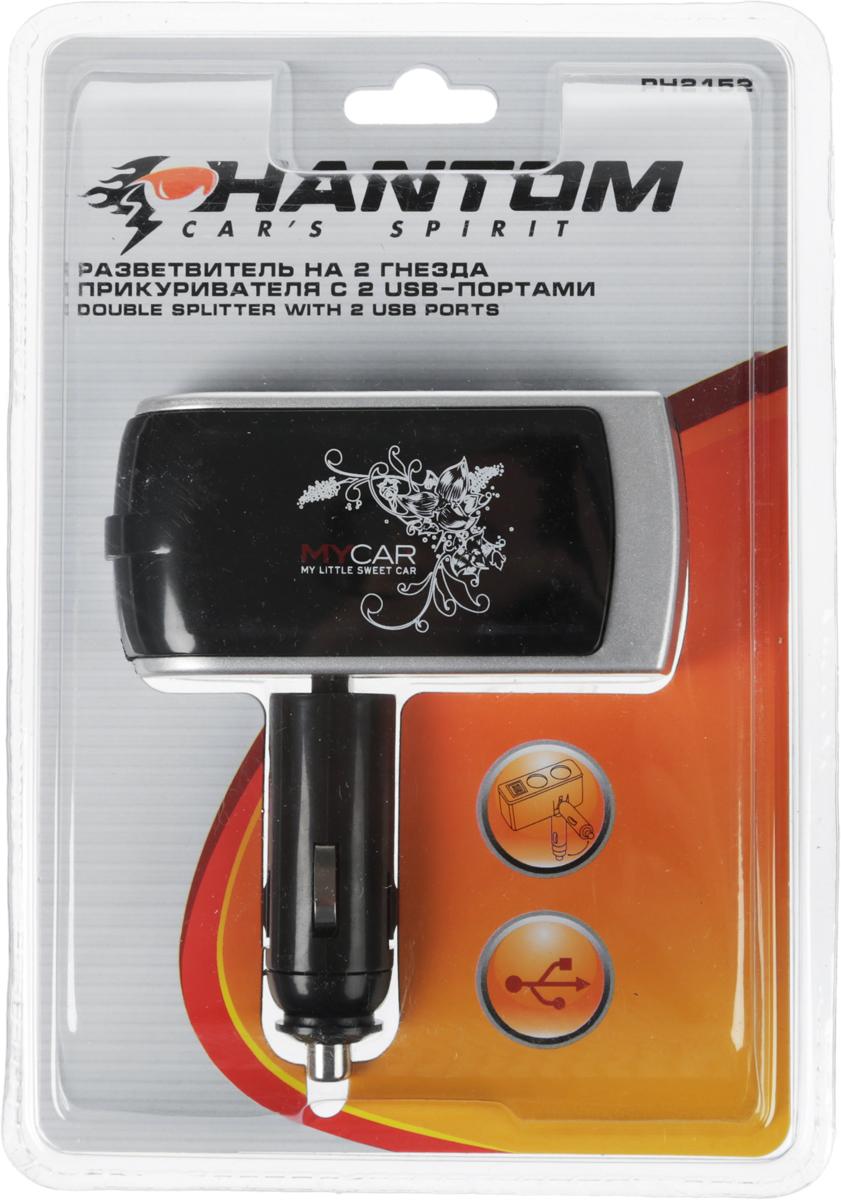 Разветвитель прикуривателя Phantom, на 2 гнезда. PH21522152Разветвитель прикуривателя Phantom предназначен для одновременного подключения двух электроприборов к бортовой сети автомобиля с напряжением 12В. Разветвитель оснащен защитой от короткого замыкания. Разветвитель имеет поворотный штекер и 2 USB выхода. Очень прост и удобен в использовании.Характеристики:Материал: пластик, металл. Входящее напряжение: 12 В. Максимальная мощность: 60 Вт. Размер разветвителя: 8,5 см x 11 см x 3 см. Размер упаковки: 13 см x 19 см x 3,5 см. Производитель: Китай. Артикул:PH2152.