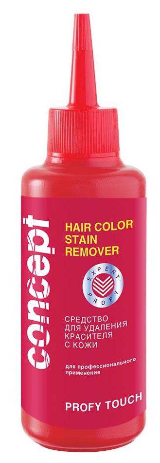 Сoncept Profy Touch Средство для удаления красителя с кожи, 145 мл1791143Наличие таких ингредиентов, как глицерин и D-пантенол в составе данного косметического средства снижает воспалительные процессы и смягчает кожу, способствует ее регенерации, увлажняя и мягко очищая кожу. Бережно удаляет неизбежные пятна и следы краски с кожи головы по краевой линии роста волос, рук и одежды.