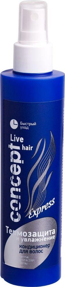 Сoncept Live Hair Кондиционер для волос Термозащита и увлажнение (Thermo-protective hair spray), 200 мл65500211Время воздействия: мгновенный эффект!Профессиональный кондиционер предназначен для увлажнения и защиты волос при термическом воздействии: во время укладки с использованием фена или утюжка. На поверхности волоса образуется микроплёнка, содержащая ухаживающие компоненты, которые активизируются при нагревании и защищают волосы от термического воздействия. Придает волосам мягкость, шелковистость и сияющий блеск.Кондиционер легко распределяется по волосам. Не утяжеляет