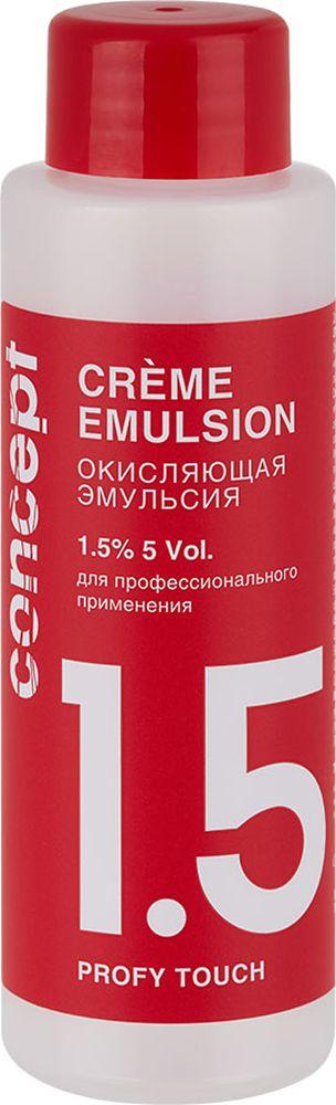 Сoncept Оксидант Profy Touch Окисляющая эмульсия 1,5%, 60 мл33873Окисляющая эмульсия предназначена для любых типов мягкого окрашивания, тонирования и осветления. Благодаря нежной кремовой консистенции и сбалансированному составу Окисляющая эмульсия хорошо и быстро смешивается с красящим средством, обеспечивая наилучший результат, равномерное окрашивание и максимально щадящее воздействие на волосы.Благодаря входящим в состав эмульсии инновационным комплексам полимеров усиливается интенсивность и блеск цвета.