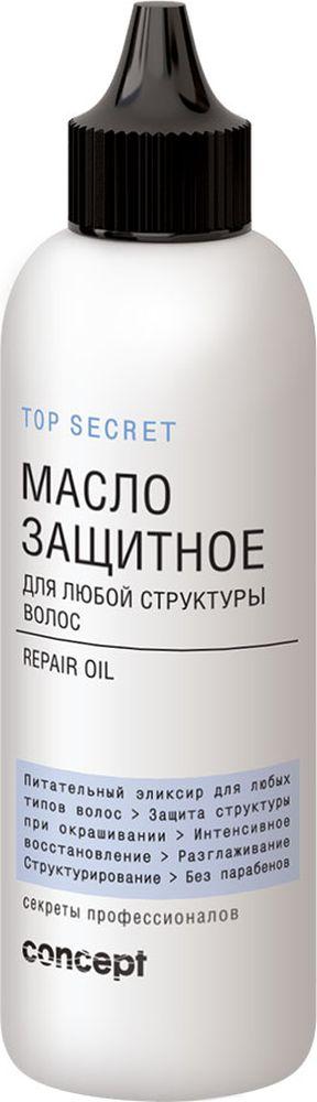 Сoncept Секреты профессионалов Top secret Масло защитное для любой структуры волос Repair Oil, 100 мл65500717Абсолютный «Must have» для любого профессионального мастера.Масло защитное (Repair Oil) – палочка выручалочка при абсолютно любой салонной процедуре. Это универсальный продукт, его можно использовать как самостоятельно, так и добавлять в любые смеси для окрашивания или интенсивного ухода за волосами. Масло улучшает проникновение активных компонентов и помогает доставить их прямо в самую сердцевину структуры волос.Масло защитное можно использовать как:Компонент, обеспечивающий дополнительную защиту структуры волос при окрашивании и осветлении (добавляя несколько капель в порошок или краску)Средство для интенсивного восстановления сильно поврежденных волосПитательный эликсир для питания и смягчения любых типов волос.Средство для структурирования и разглаживания пористой структуры и вьющихся волос.Активные компоненты: Д-пантенол, Миндальное масло