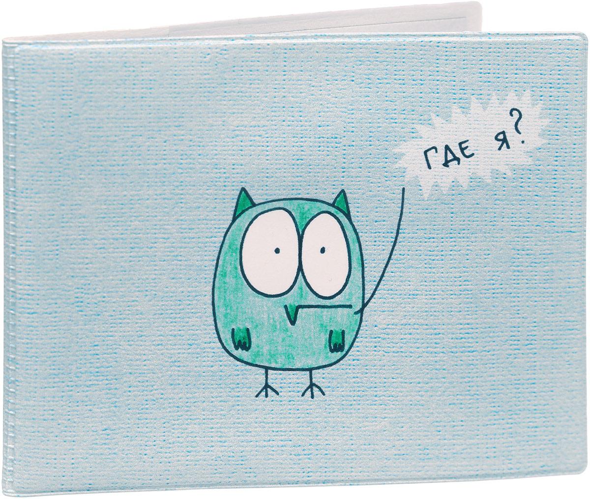 Обложка для студенческого билета Kawaii Factory Где я?, цвет: голубой. KW067-000060AQYHA03387-KRP0Обложка для студенческого билета Kawaii Factory Где я? выполнена из легкого и прочного ПВХ, который надежно защищает важные документы от пыли и влаги. Рисунок нанесён специальным образом и защищён от стирания. Изделие раскладывается пополам. Внутри размещены два накладных прозрачных кармашка.