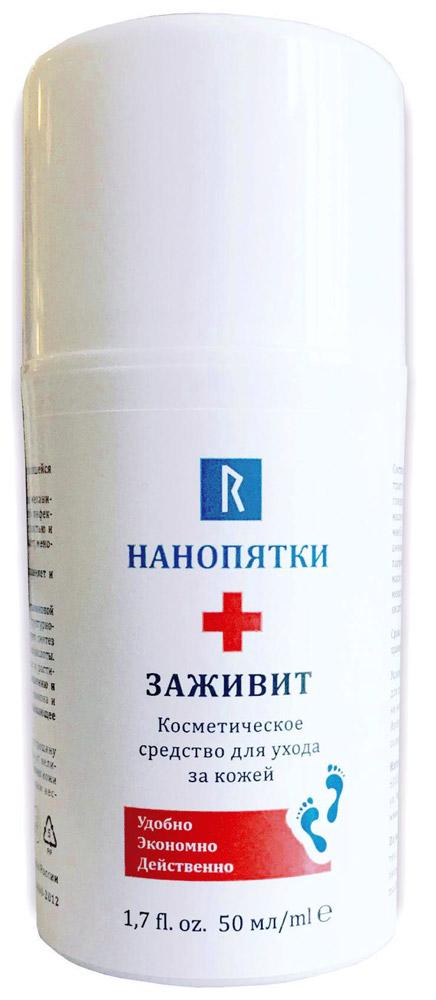 Нанопятки Крем Заживит, 50 мл2719986Показания к применению: для сухой потрескавшейся кожи стоп, устраняет трещины на пятках при механических и бытовых повреждениях, грибковой инфекции и заболеваниях, сопровождающихся сухостью и повышенной чувствительностью кожи (диабет, менопауза, дерматиты) за несколько дней.Входящий в состав уникальный комплекс глутаминовой кислоты и факторов роста восстанавливает структурно-механические свойства эпидермиса, стимулирует синтез собственного коллагена, эластина и гиалуроновой кислоты. Пантенол, фолиевая кислота, пчелиный воск и растительные масла способствую быстрому заживлению и смягчению кожи. Эфирные масла лаванды, лимона и мелиссы оказывают противогрибковое и освежающее действие.