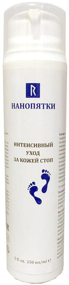 Нанопятки Крем для ног: интенсивный уход за кожей стоп, 150 мл2719997Показания к применению: для сухой потрескавшейся кожи стоп, устраняет трещины на пятках при механических и бытовых повреждениях, грибковой инфекции и заболеваниях, сопровождающихся сухостью и повышенной чувствительностью кожи (диабет, менопауза, дерматиты) за несколько дней.Входящий в состав уникальный комплекс глутаминовой кислоты и факторов роста восстанавливает структурно-механические свойства эпидермиса, стимулирует синтез собственного коллагена, эластина и гиалуроновой кислоты. Пантенол, фолиевая кислота, пчелиный воск и растительные масла способствую быстрому заживлению и смягчению кожи. Эфирные масла лаванды, лимона и мелиссы оказывают противогрибковое и освежающее действие.