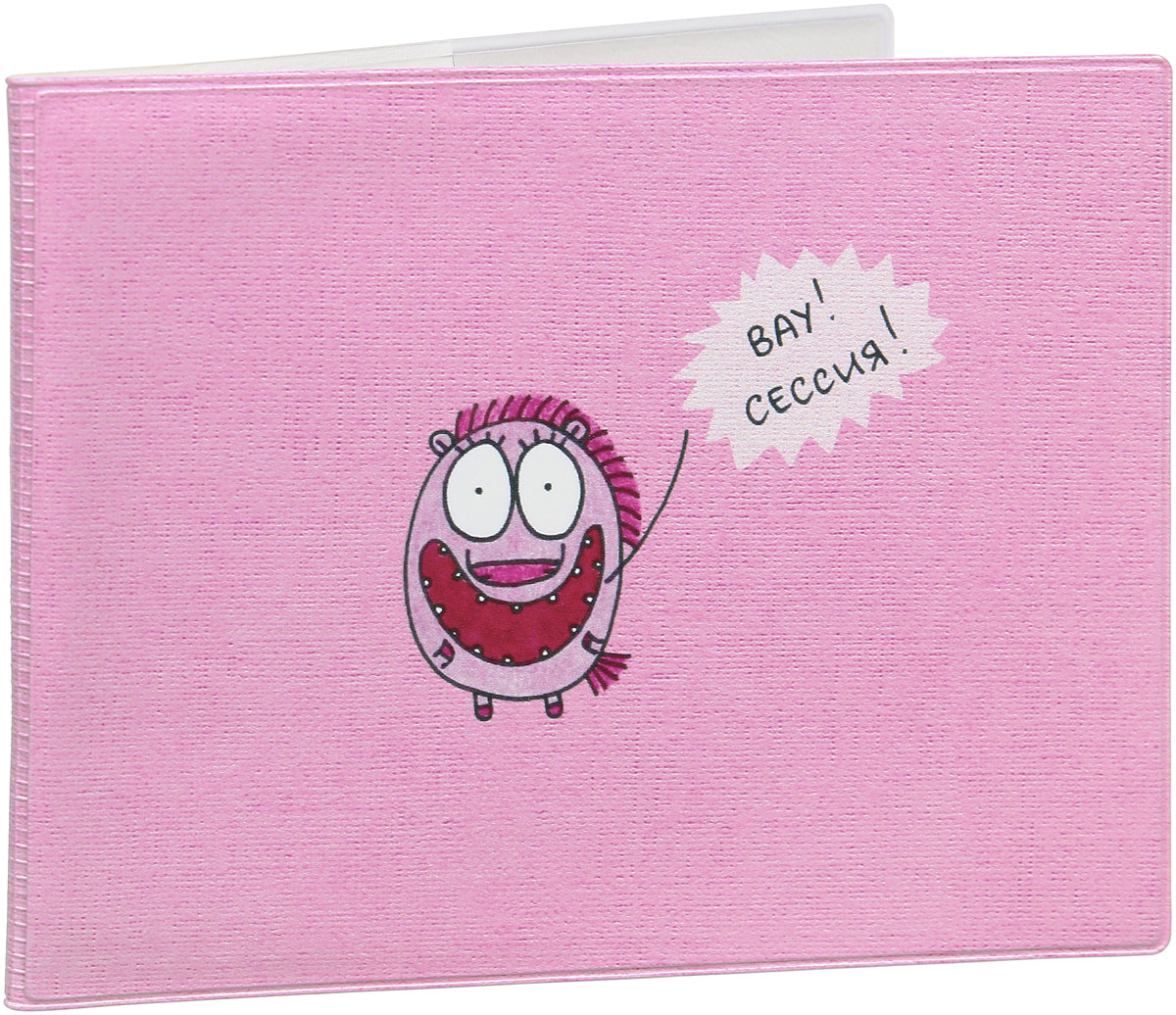 Обложка для зачетной книжки Kawaii Factory Вау сессия, цвет: розовый. KW067-000066W16-12123_811Обложка для зачетной книжки Kawaii Factory Вау сессия выполнена из легкого и прочного ПВХ, который надежно защищает важные документы от пыли и влаги. Рисунок нанесён специальным образом и защищён от стирания. Изделие раскладывается пополам. Внутри размещены два накладных прозрачных кармашка.