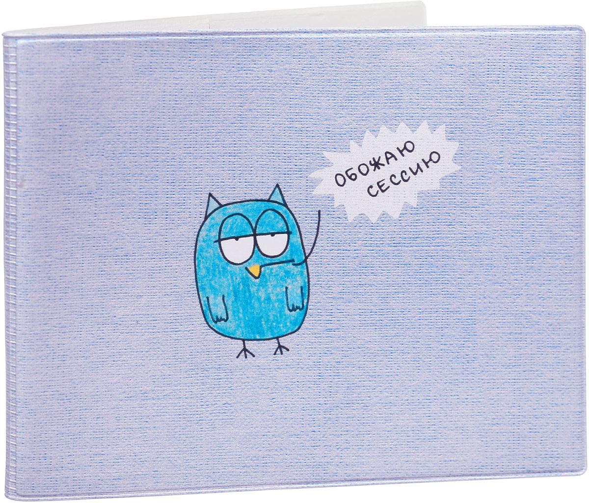 Обложка для зачетной книжки Kawaii Factory Обожаю сессию, цвет: голубой. KW067-000067W16-12123_811Обложка для зачетной книжки Kawaii Factory Обожаю сессию выполнена из легкого и прочного ПВХ, который надежно защищает важные документы от пыли и влаги. Рисунок нанесён специальным образом и защищён от стирания. Изделие раскладывается пополам. Внутри размещены два накладных прозрачных кармашка.