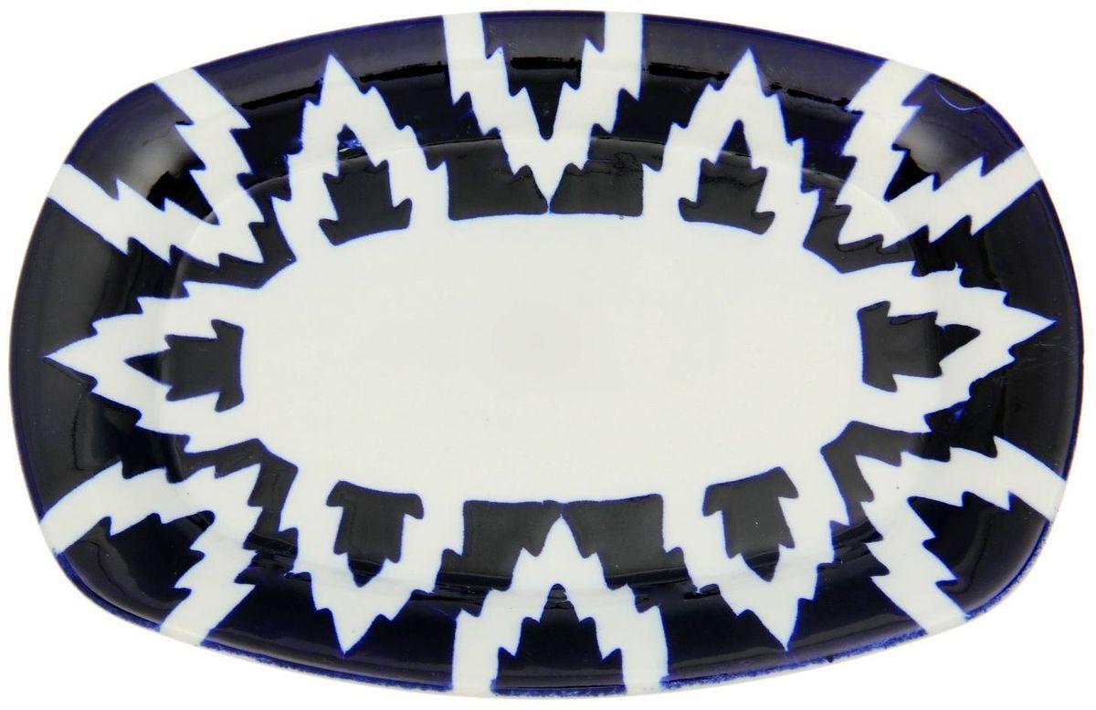 Тарелка Turon Porcelain Атлас, цвет: синий, белый, 28 х 19 см1625386Узбекская посуда известна всему миру уже более тысячи лет. Ей любовались царские особы, на ней подавали еду для шейхов и знатных персон. Формулы красок и глазури передаются из поколения в поколение. По сей день качественные расписные изделия продолжают восхищать совершенством и завораживающей красотой.Данный предмет подойдёт для повседневной и праздничной сервировки. Дополните стол текстилем и салфетками в тон, чтобы получить элегантное убранство с яркими акцентами.Национальная узбекская роспись «Атлас» имеет симметричный геометрический рисунок. Узоры, похожие на листья, выводятся тонкой кистью, фон заливается тёмно-синим кобальтом. Синий краситель при обжиге слегка растекается и придаёт контуру изображений голубой оттенок. Густая глазурь наносится толстым слоем, благодаря чему рисунок мерцает.