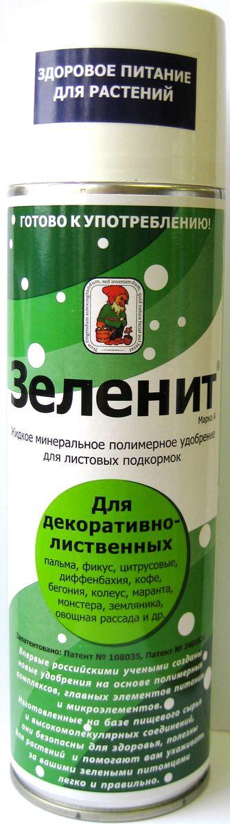 Аэрозольное удобрение Зеленит, минеральное, полимерное, для листовой подкормки декоративно-лиственных растенийMC-202ЗЕЛЕНИТ для декоративно-лиственных растений - это аэрозольное удобрение, которое предназначено для использования на растениях обладающих развитой листовой поверхностью, таких, как: пальма, фикус, цитрусовые, диффенбахия, кофе, бегония, колеус, маранта, монстера, земляника, овощная рассада и других. Зеленит:•повышает стрессоустойчивость•увеличивает размер листьев•повышает устойчивость к болезням и вредителям•компенсирует недостаток питательных элементов•ускоряет рост, увеличивает высоту и размер растения•оказывает полезное воздействие на развитие корневой системы•повышает усвоение питательных элементов из почвы Подкормка производится: •в период активного роста (с марта по июль) - один раз в две недели•при подготовке почвы для посадки или пересадки.