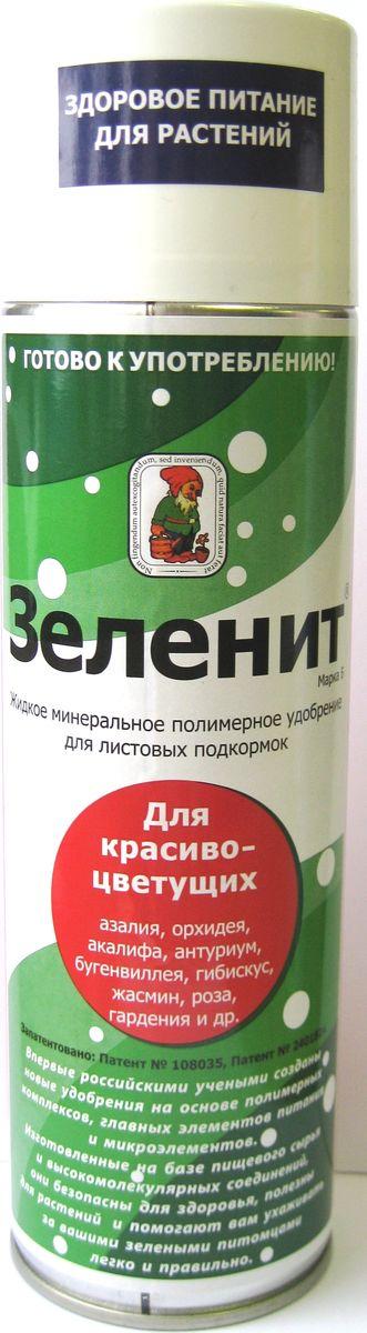 Аэрозольное удобрение Зеленит, минеральное, полимерное, для листовой подкормки Цветущих растенийMC-134ЗЕЛЕНИТ для красиво-цветущих - это аэрозольное удобрение, предназначенное к использованию в весенне-летний период для стимуляции обильного цветения, а также при изменении условий произрастания растений. Зеленит: •увеличивает размер, яркость, интенсивность окраски цветка•способствует дополнительному бутонообразованию и обильному цветению•повышает устойчивость к болезням и стрессам•компенсирует недостаток питательных элементов•оказывает полезное воздействие на развитие корневой системы Идеален для подкормок азалий, орхидей, акалиф, антуриумов, бугенвилий, гибискусов, жасминов, роз, гардений и др.Подкормка производится: •в период активного роста (с марта по сентябрь)•в фазу бутонизации и цветения - один раз в две недели•в период покоя - один раз в месяц•при подготовке почвы для посадки или пересадки