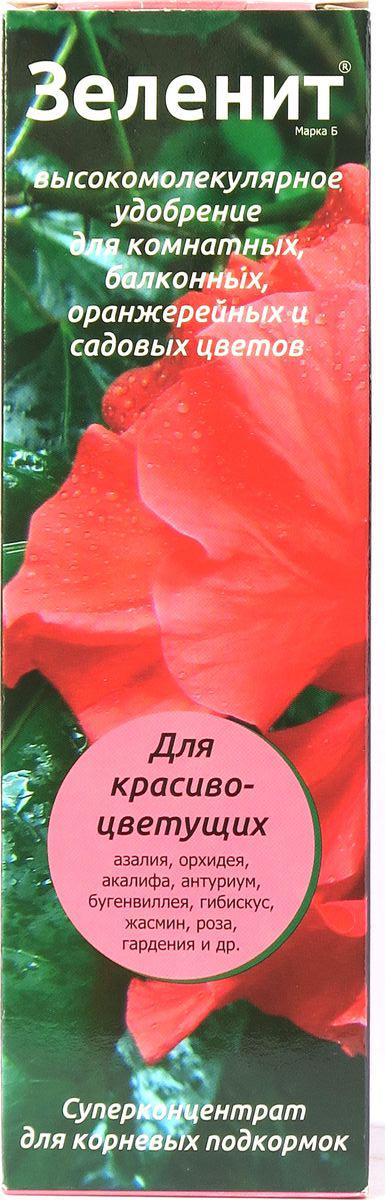 Удобрение Зеленит, суперконцентрированное, высокомолекулярное, для корневой подкормки Цветущих растенийMC-206ЗЕЛЕНИТ для красиво-цветущих растений:•увеличивает размер, яркость, интенсивность окраски цветка•способствует дополнительному бутонообразованию и обильному цветению•повышает устойчивость к болезням и стрессам•компенсирует недостаток питательных элементов•оказывает полезное воздействие на развитие корневой системыСвойства : •длительное действие•высокая концентрация элементов питания•главные элементы питания и микроэлементы находятся в виде полимерных комплексов в хорошо доступной для растений форме•нормализует кислотность почвы•допускает использование воды высокой жесткости для приготовления рабочего раствора•не боится замораживания•совместим с инсектицидами и противогрибковыми препаратами