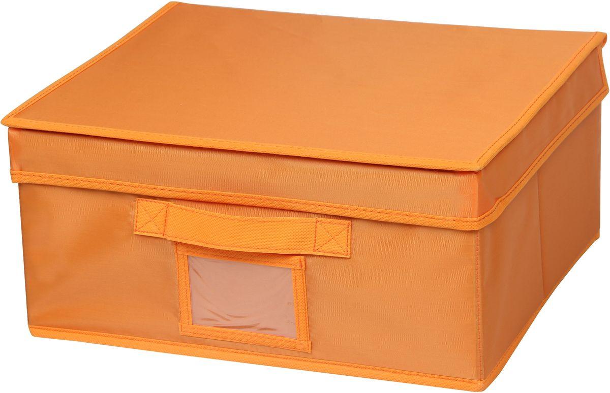 Кофр для хранения Handy Home Апельсин, 33 х 28 х 15 смБрелок для сумкиКофр для кранения Handy Home - прямоугольный складной с крышкой. Занимает минимум места в сложенном виде. Естественная вентиляция: материал позволяет воздуху свободно проникать внутрь, не пропуская пыль. Подходит для хранения одежды, обуви, мелких предметов, документов и многого другого.