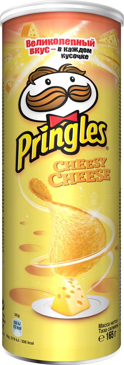 Pringles картофельные чипсы со вкусом сыра, 165 г7000220000Насыщенный вкус ароматного сыра Pringles - это хорошее настроение и качество продукта. Насладитесь этими восхитительными чипсами, где бы вы не находились.Уважаемые клиенты! Обращаем ваше внимание на то, что упаковка может иметь несколько видов дизайна. Поставка осуществляется в зависимости от наличия на складе.
