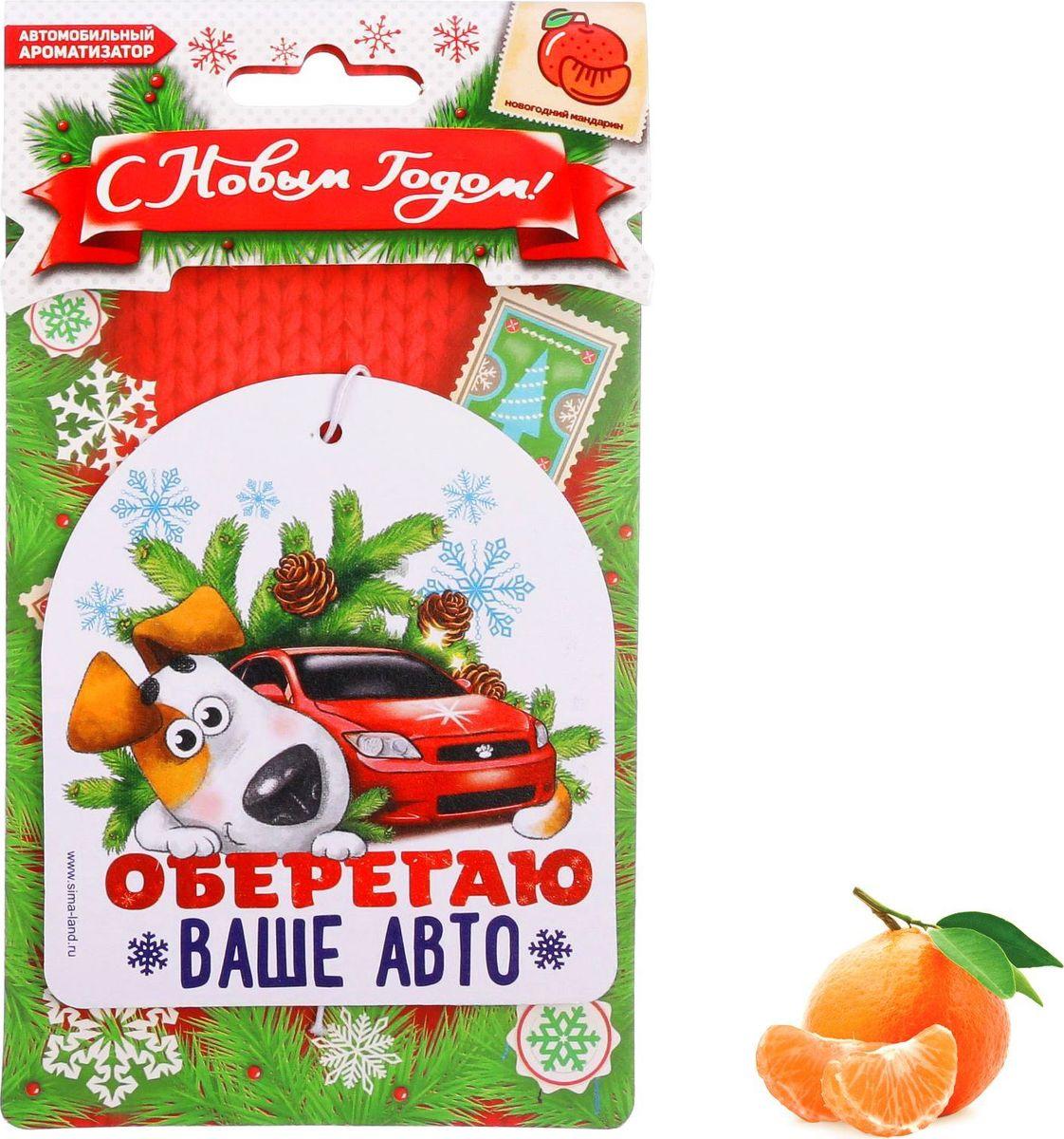 Автомобильный ароматизатор Оберегаю ваше автоFHO-0414Ароматизатор в автомобиль — оригинальный и полезный подарок для всех любителей езды с ветерком! Он сделает более комфортными ежедневные путешествия по трассам и пробкам. Стильный дизайн и приятный запах не оставят равнодушными ни владельца машины, ни пассажиров.