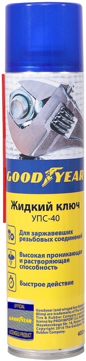 Ключ жидкий Goodyear, УПС-40, аэрозоль, 400 млGY000706Универсальное средство УПС-40 Goodyear применяется для очищения резьбовых и других металлических соединений от ржавчины и окислившихся наростов. Высокая проникающая и растворяющая способность, быстрое действие, легко применяется даже в труднодоступных местах.