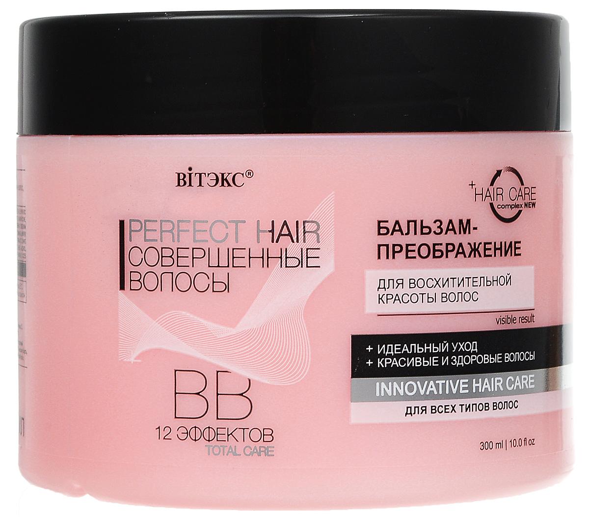 Витэкс Perfect Hair Совершенные волосы ВВ Бальзам преображение для восхитительной красоты волос, 300 млMP59.4DЛиния: Совершенные волосыBB бальзам-преображение многофункционального действия прекрасно дополняет действие шампуня и совершенствует волосы. Благодаря комплексу специальных активных компонентов, позволяет получить 12 эффектов:Моментальное выравнивание структуры волосУкрепление корнейСтимулирование роста волосУвлажнение и питание волос и кожи головыВосстановление поврежденных волосЗащита от ломкости и секущихся кончиковУвеличение естественного объема и блескаУстранение эффекта «непослушных» волосАнтиоксидантная защитаПовышение эластичности и прочности Придание волосам мягкости и гладкостиУлучшение расчесыванияПодходит для всех типов волос.Для достижения наилучшего эффекта рекомендуется использовать «ВВ бальзам-преображение» после применения шампуня линии. Уважаемые клиенты! Обращаем ваше внимание на то, что упаковка может иметь несколько видов дизайна. Поставка осуществляется в зависимости от наличия на складе.