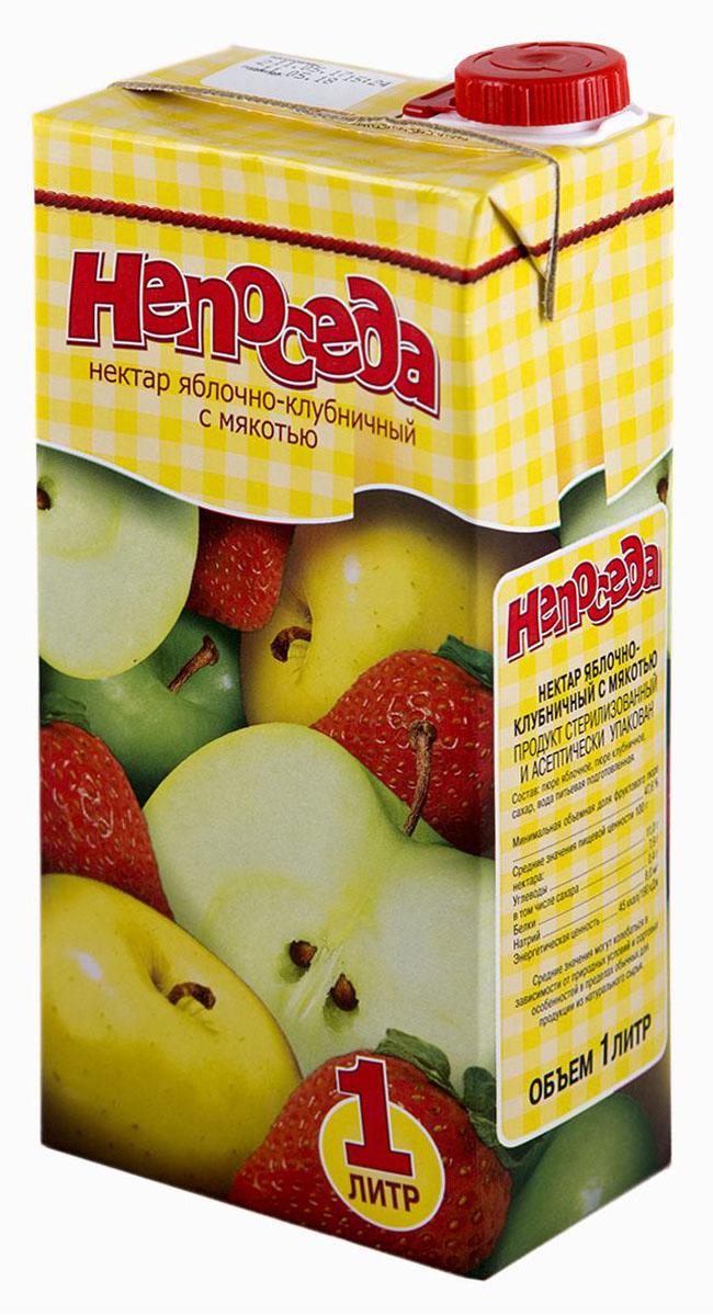 Непоседа нектар яблочно-клубничный с мякотью, 1 л4810821014454Овощные и плодово-ягодные соки богаты витаминами, фенолиевыми соединениями, минеральными веществами, обеспечивают организм фруктовыми сахарами, которые хорошо всасываются и служат источником глюкозы для питания головного мозга; органическими кислотами, способствующими оптимальному функционированию органов пищеварения; калием и железом для правильного функционирования Вашего организма.Самые полезные соки - с мякотью. В них содержатся растительные волокна, что стимулирует двигательную активность кишечника, они являются источником витаминов, микроэлементов, клетчатки, фитонцидов, органических кислот, снижают уровень холестерина в крови и нормализуют работу желудочно-кишечного тракта.