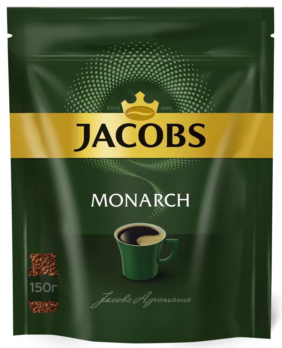 Jacobs Monarch кофе растворимый, 150 г (пакет)632476В благородной теплоте тщательно обжаренных зерен скрывается секрет подлинной крепости и притягательного аромата кофе Jacobs Monarch. Заварите чашку кофе Jacobs Monarch, и вы сразу почувствуете, как его уникальный притягательный аромат окружит вас и создаст особую атмосферу для теплого общения с вашими близкими.Так рождается неповторимая атмосфера Аромагии кофе Jacobs Monarch.Уважаемые клиенты! Обращаем ваше внимание на то, что упаковка может иметь несколько видов дизайна. Поставка осуществляется в зависимости от наличия на складе.