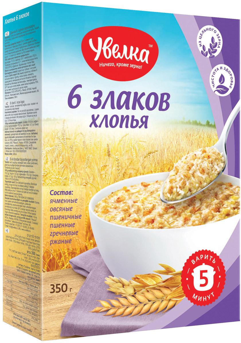 Увелка хлопья 6-ти зерновые тонкие, 350 г731Это сочетание пользы хлопьев овсяных, пшеничных, ячменных, ржаных, пшенных и гречневых из резанной крупы.Овсяные хлопья содержат полисахариды, оказывающие лечебное действие на желудочно-кишечный тракт.Пшеничные хлопья, благодаря содержанию полинасыщенных кислот, повышают эластичность сосудов.Ржаные и ячменные хлопья богаты пищевыми волокнами и пектиновыми веществами, способствующими выведению из организма токсичных веществ.В пшенных хлопьях содержится много железа, поэтому они способствуют повышению содержания гемоглобина в крови.Гречневые хлопья не только содержат жизненно важные аминокислоты и витамины группы В, но также придают смеси приятный вкусовой оттенок.Уважаемые клиенты! Обращаем ваше внимание на то, что упаковка может иметь несколько видов дизайна. Поставка осуществляется в зависимости от наличия на складе.