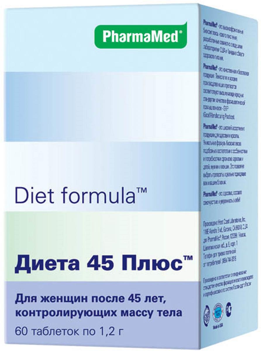 Диет формула Диета 45 плюс таблетки №602218Препарат способен устранить многие проблемы, возникающие в женском организме в этот период: нормализует обменные процессы; стимулирует выработку эстрогена и прогестерона; обладает спазмолитическим, желчегонным, мочегонным и дезинфицирующим действием; укрепляет иммунную систему; снижает аппетит и препятствует отложению жира, активизируя липидный обмен; очищает организм от шлаков и токсинов на клеточном уровне; предотвращает нарушение кровообращения. Сфера применения: ДиетологияКоррекция фигуры