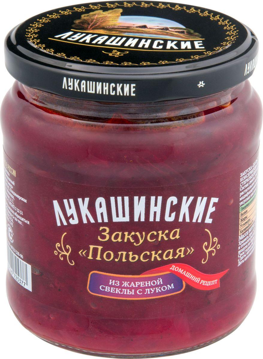 Лукашинские закуска польская из жареной свеклы с луком, 450 г167Нежная на вкус закуска, полезная для пищеварения.