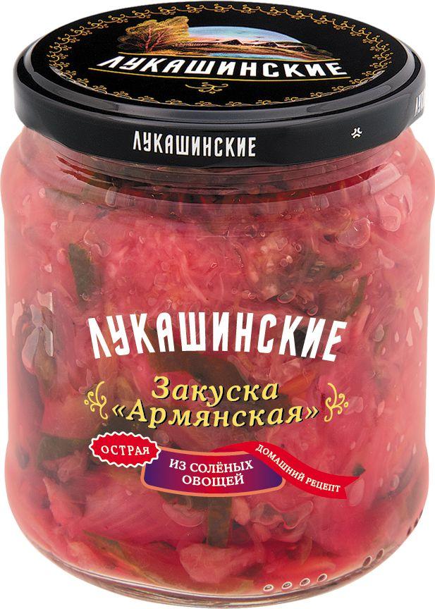 Лукашинские закуска армянская из соленых овощей с острым перцем, 450 г4607936770371Изготовленно из отборного Российского сырья, по классическому рецепту.