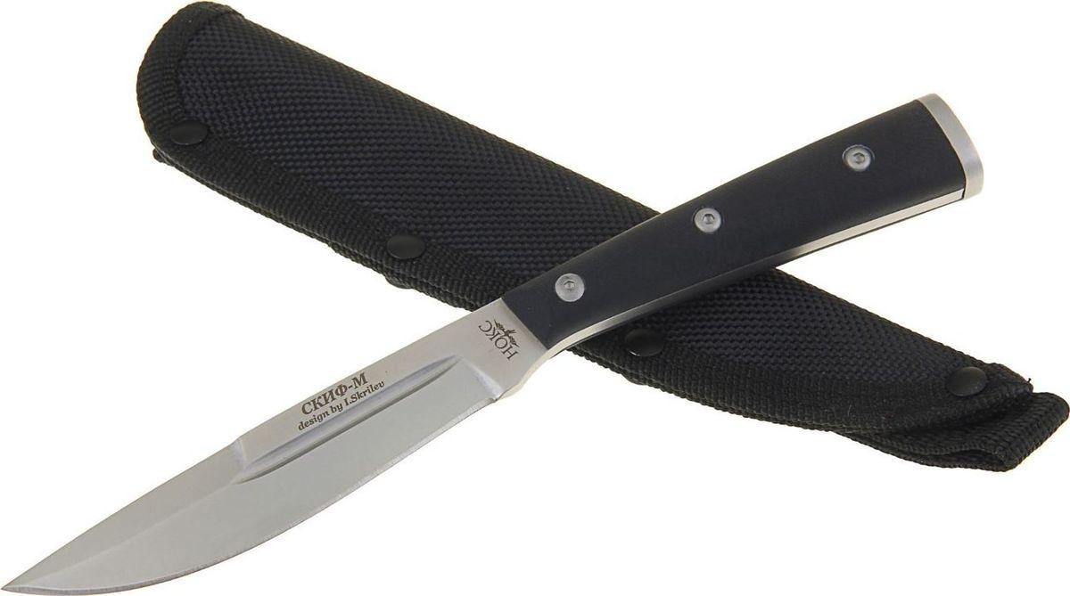 Нож туристический Скиф-М, длина клинка 11,3 см. 11943171194317Нож охотничий Скиф-М применяется в качестве вспомогательного ножа. Габариты этой модели позволяют носить его с собой постоянно без лишних неудобств. Нож можно использовать и на природе, и в повседневной жизни, например, если он постоянно нужен по работе, так что модель универсальна.Его характеристики:материал клинка — 440 сталь;длина — 204 мм;длина клинка — 113 мм;толщина клинка — 4 мм;чехол — кордура.Уникальный нож станет рабочим инструментом и гордостью своего владельца на долгие годы.