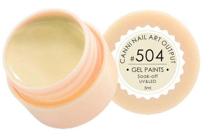 Canni Гель-краска для ногтей Gel Paints, тон № 504, 5 мл13859Гель-лак Canni – это покрытие для ногтей нового поколения, которое поставит крест на всех известных Вам ранее проблемах и трудностях использования Гель-лаков. Это самые качественные и самые доступные шеллаки на сегодняшний день. Canni Гель-лак может легко сравниться по качеству с продукцией CND, а в цене и вовсе выигрывает у американского бренда. Предельно простое нанесение, способность к самовыравниванию, отличная пигментация, безопасное снятие, безвредность для здоровья ногтей и огромная палитра оттенков – это далеко не все достоинства Гель-лаков Канни. Каждая женщина найдет для себя в них что-то свое, отчего уже никогда не сможет отказаться.
