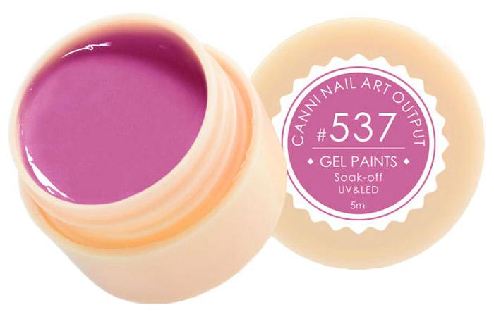 Canni Гель-краска для ногтей Gel Paints, тон № 537, 5 мл15490Гель-лак Canni – это покрытие для ногтей нового поколения, которое поставит крест на всех известных Вам ранее проблемах и трудностях использования Гель-лаков. Это самые качественные и самые доступные шеллаки на сегодняшний день. Canni Гель-лак может легко сравниться по качеству с продукцией CND, а в цене и вовсе выигрывает у американского бренда. Предельно простое нанесение, способность к самовыравниванию, отличная пигментация, безопасное снятие, безвредность для здоровья ногтей и огромная палитра оттенков – это далеко не все достоинства Гель-лаков Канни. Каждая женщина найдет для себя в них что-то свое, отчего уже никогда не сможет отказаться.