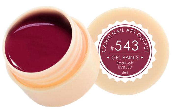 Canni Гель-краска для ногтей Gel Paints, тон № 543, 5 мл13816Гель-лак Canni – это покрытие для ногтей нового поколения, которое поставит крест на всех известных Вам ранее проблемах и трудностях использования Гель-лаков. Это самые качественные и самые доступные шеллаки на сегодняшний день. Canni Гель-лак может легко сравниться по качеству с продукцией CND, а в цене и вовсе выигрывает у американского бренда. Предельно простое нанесение, способность к самовыравниванию, отличная пигментация, безопасное снятие, безвредность для здоровья ногтей и огромная палитра оттенков – это далеко не все достоинства Гель-лаков Канни. Каждая женщина найдет для себя в них что-то свое, отчего уже никогда не сможет отказаться.