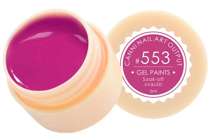 Canni Гель-краска для ногтей Gel Paints, тон № 553, 5 мл13816Гель-лак Canni – это покрытие для ногтей нового поколения, которое поставит крест на всех известных Вам ранее проблемах и трудностях использования Гель-лаков. Это самые качественные и самые доступные шеллаки на сегодняшний день. Canni Гель-лак может легко сравниться по качеству с продукцией CND, а в цене и вовсе выигрывает у американского бренда. Предельно простое нанесение, способность к самовыравниванию, отличная пигментация, безопасное снятие, безвредность для здоровья ногтей и огромная палитра оттенков – это далеко не все достоинства Гель-лаков Канни. Каждая женщина найдет для себя в них что-то свое, отчего уже никогда не сможет отказаться.