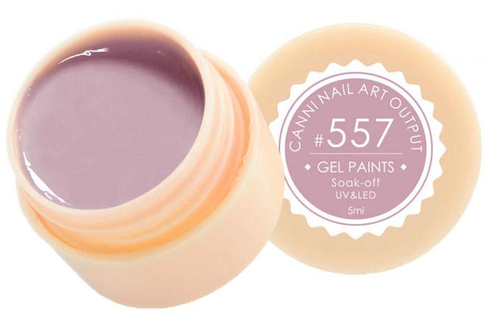 Canni Гель-краска для ногтей Gel Paints, тон № 557, 5 мл14343Гель-лак Canni – это покрытие для ногтей нового поколения, которое поставит крест на всех известных Вам ранее проблемах и трудностях использования Гель-лаков. Это самые качественные и самые доступные шеллаки на сегодняшний день. Canni Гель-лак может легко сравниться по качеству с продукцией CND, а в цене и вовсе выигрывает у американского бренда. Предельно простое нанесение, способность к самовыравниванию, отличная пигментация, безопасное снятие, безвредность для здоровья ногтей и огромная палитра оттенков – это далеко не все достоинства Гель-лаков Канни. Каждая женщина найдет для себя в них что-то свое, отчего уже никогда не сможет отказаться.